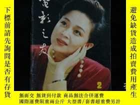 二手書博民逛書店罕見電影之友1994年第2期蘇有朋周星馳郭富城Y143044 出