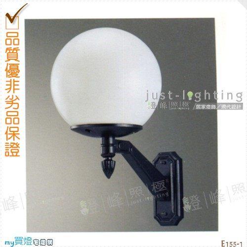 【戶外壁燈】E27 單燈。鋁合金。防雨防潮耐腐蝕。高54cm※【燈峰照極my買燈】#E155-1