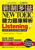 新制多益 NEW TOEIC 聽力題庫解析:2018起多益更新試題完全解密!(雙