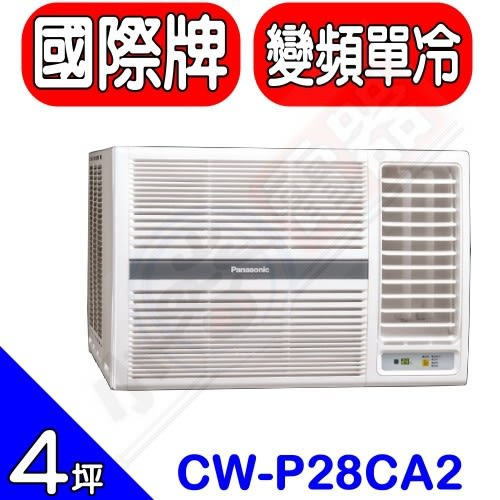 《全省含標準安裝》【CW-P28CA2】變頻窗型冷氣
