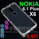 【氣墊空壓殼】Nokia 6.1 Plus/X6 TA-1103 5.8吋 防摔氣囊輕薄保護殼/防護殼背蓋/軟殼/外殼/抗摔透明殼