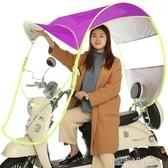 電動車雨棚遮陽傘防曬擋風擋雨罩透明摩托車遮雨蓬棚電瓶車雨蓬 YDL