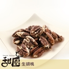 生胡桃 300g 新鮮 養生堅果 每日堅果 減醣 綠拿鐵 精力湯 【甜園】