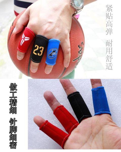 籃球護指關節防護手指套小拇指詹姆斯庫里科比艾弗森運動護具用品