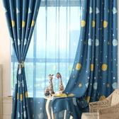 窗簾 成品全遮光現代簡約客廳臥室飄窗卡通兒童房窗簾布