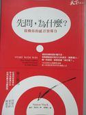 【書寶二手書T1/財經企管_LDR】先問,為什麼?啟動你的感召領導力_賽門.西奈克