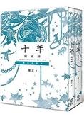 十年.踏痕歸 書盒典藏版(特裝組)