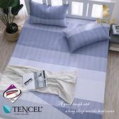 天絲床包三件組 雙人5x6.2尺 摩卡(藍)   頂級天絲 3M吸濕排汗專利 床高35cm  BEST寢飾