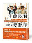 (二手書)生酮飲食讓孩子變聰明:醣類DOWN,學習力UP!日本名醫教你提升孩童免疫力..