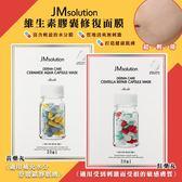韓國 JM Solution 維生素膠囊修復面膜(單片)
