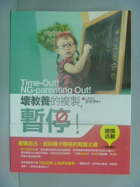 【書寶二手書T7/親子_ZCC】壞教養的複製,暫停!_許家華