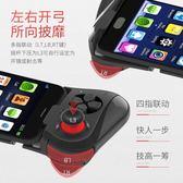 iphonexs蘋果XR安卓Max手機7/6s王者榮耀8plus吃雞神器刺激戰場游戲手柄明日之後 小宅女