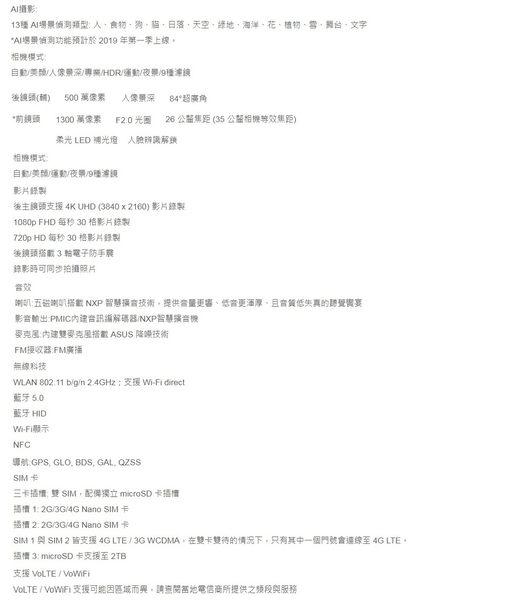 ASUS ZenFone Max Pro (M2) (ZB631KL 4G/128G)送藍芽自拍棒