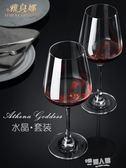 套裝紅酒杯子 醒酒器 杯架家用無鉛水晶高腳杯葡萄酒杯4/6只裝 9號潮人館