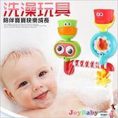 兒童洗澡玩具戲水花灑寶寶水龍頭轉轉樂-JoyBaby