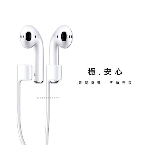 (金士曼) AirPods 耳機 運動繩 掛繩 防丟繩 運動防丟失 耳機掛繩 保護繩 防丟線 耳機套