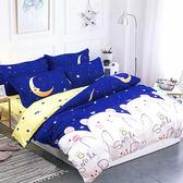 Artis台灣製 - 雙人床包+枕套二入+薄被套【微笑熊】雪紡棉磨毛加工處理 親膚柔軟