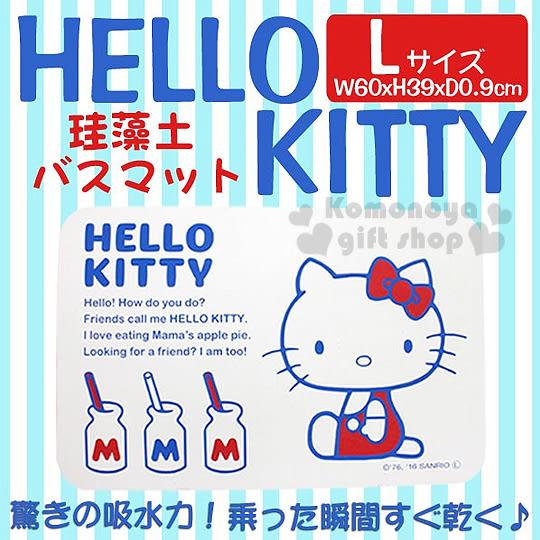 〔小禮堂〕Hello Kitty 珪藻土地墊《L.側坐.3瓶牛奶.39X60cm》 4562351-03279
