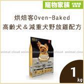 寵物家族-烘焙客Oven-Baked-高齡犬&減重犬野放雞配方(小顆粒)1kg