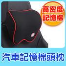 【汽車記憶棉 頭枕】高密度記憶棉 車用靠枕 汽車頭枕 頸枕 護頸 靠枕 車用枕頭