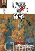 脆弱的強權 在中國崛起的背後