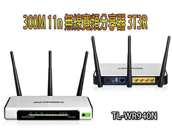 【免運+3期零利率】全新 TP-LINK TL-WR940N 300M 11n 無線寬頻分享器 3T3R