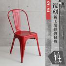 【微量元素】 復刻新工業經典DIY餐椅 CY-45 四色 餐椅【多瓦娜】