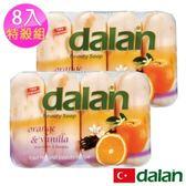 【土耳其dalan】甜橙香草柔嫩保濕皂 8入特殺組