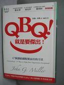 【書寶二手書T8/財經企管_JPQ】QBQ就是要傑出_林麗雪, 約翰.米勒
