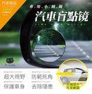 車用-汽車倒車盲點鏡 一組2入【Z90415】
