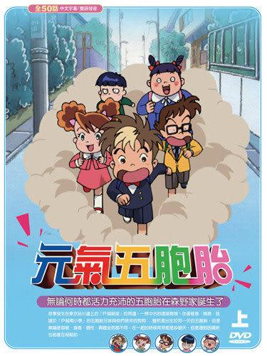 元氣五胞胎(上) DVD [第1~24話]《全50話》[中日雙語]