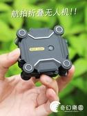 無人機-迷你折疊無人機高清航拍微型口袋遙控飛機四軸飛行器小型智能玩具-奇幻樂園