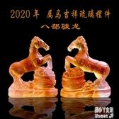 2020子庚鼠年八部駿龍琉璃擺件生肖馬開運招財吉祥物辦公裝飾品 JY16833【潘小丫女鞋】