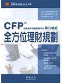 (二手書)CFP教材第六模組:全方位理財規劃