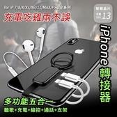五合一 iphone 11 XSmax IOS13 耳機轉接器 蘋果轉接線 轉接線 轉接頭 lightning 分線器 充電聽歌