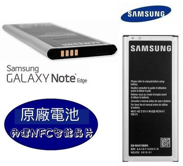 【 Note Edge 原廠電池】三星 N915G N9150【原廠電池】EB-BN910BB【E、K、Z、U】