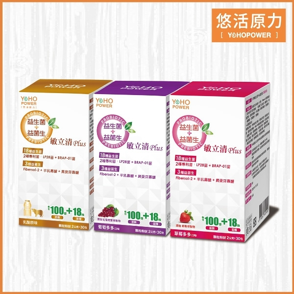 【有感升級】LP28敏立清Plus益生菌-精選3入組(30條/盒) 悠活原力