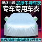 汽車車衣車罩轎車越野SUV專用防曬防雨車套加厚隔熱遮陽四季通用 NMS蘿莉新品