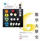 蔡天新數學二書:數學大歷史+數學的故事