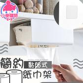 現貨 快速出貨【小麥購物】簡約黏貼式纸巾架 衛生紙 紙巾架 衛生紙架 收納架 收納【C065】