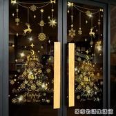 聖誕節裝飾用品商場店鋪櫥窗貼紙場景布置玻璃門貼聖誕樹吊飾貼畫 居家物語