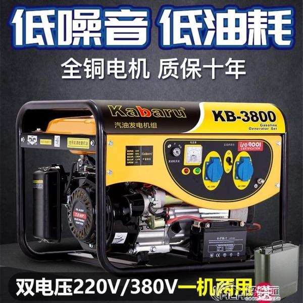 汽油發電機220V小型380V三相3000W靜音迷你家用5/6/8KW柴油發電機 好樂匯