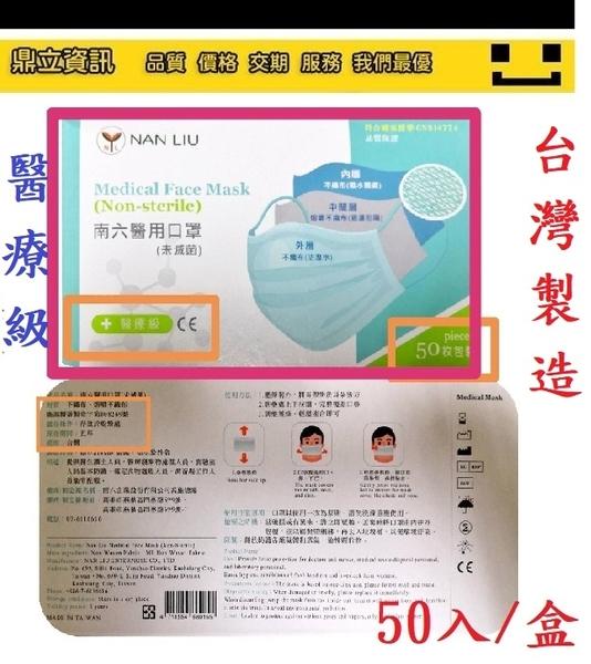 台灣製造 南六成人平面口罩 認證合格 醫用口罩 現貨