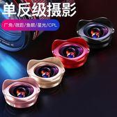 【熊貓】廣角手機鏡頭通用單反華為手機攝像頭外置