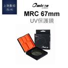 【台南-上新】奧美肯 OMICON MRC 67mm UV 保護鏡 高透光 防塵 防油汙 防靜電 公司貨