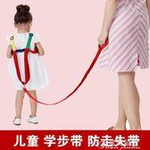 寶寶防走失帶牽引繩手環走丟兒童安全帶孩子防丟失背包溜娃繩神器 花間公主
