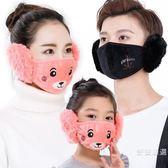 雙限時瘋購八五折-保暖口罩 護耳口罩女冬季加厚保暖防寒男防風棉質時尚正韓冬天可愛個性兒童