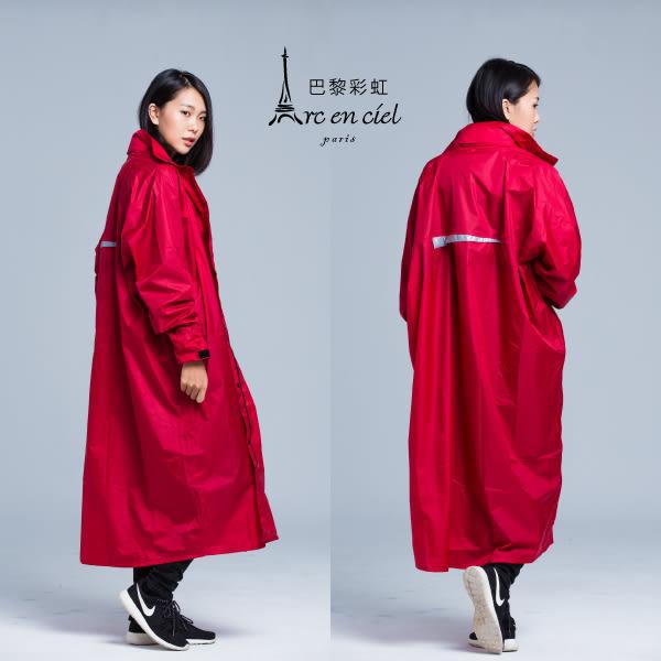 巴黎彩虹 法式簡約連身雨衣/前開式機車雨衣/胭脂紅