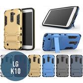 LG K10 二合一支架 防摔 盔甲 TPU+PC材質 手機套 手機殼 保護殼 保護套