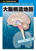 大腦構造地圖